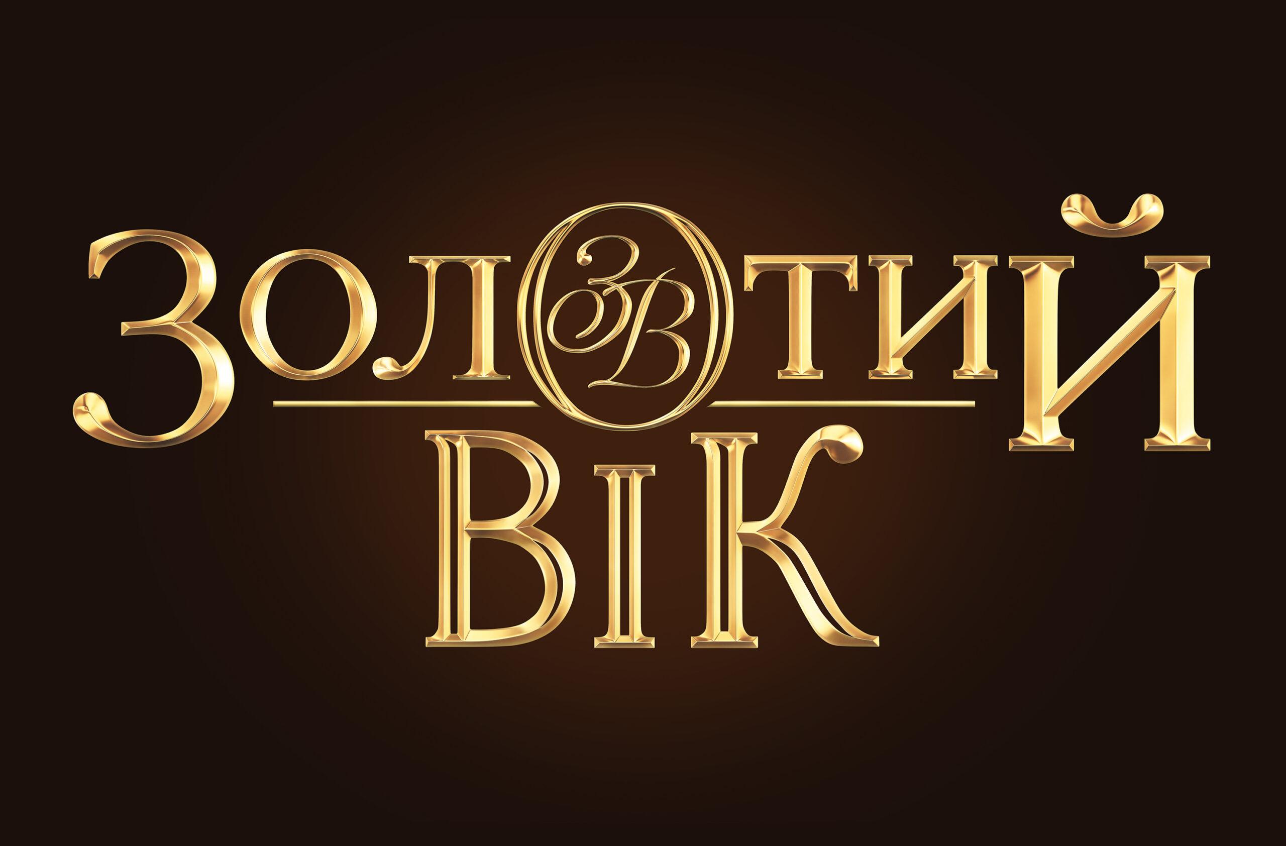 Золотий Вік - kiev.karavan.com.ua