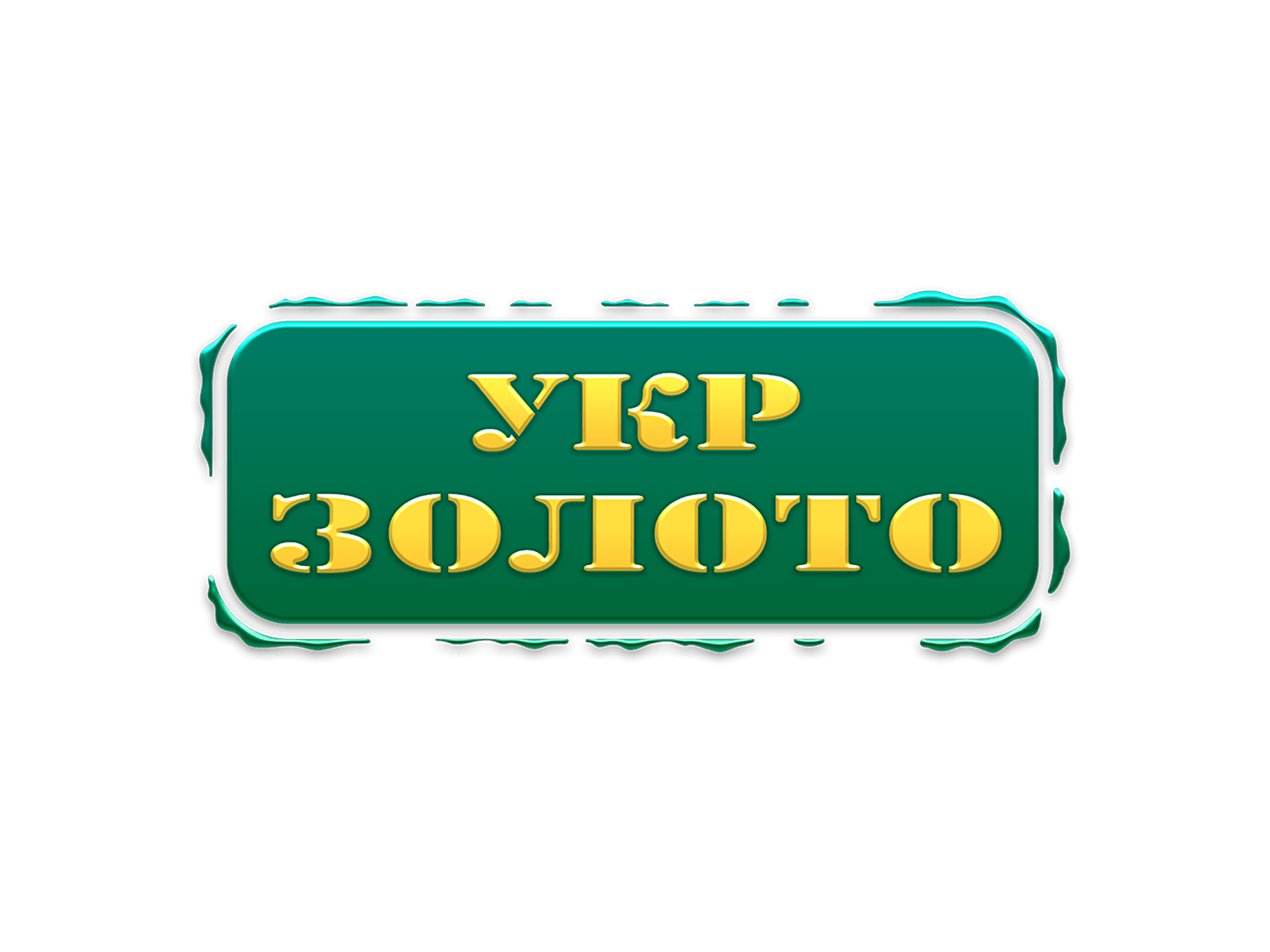 Укрзолото - kiev.karavan.com.ua