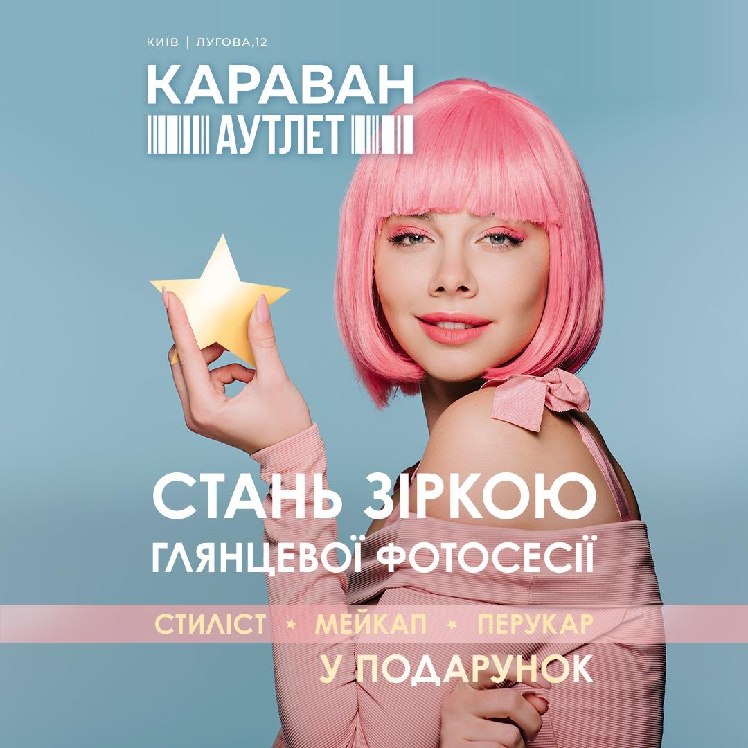 Стань звездой глянцевой фотосессии вместе с ТРЦ «Караван Outlet»! - kiev.karavan.com.ua