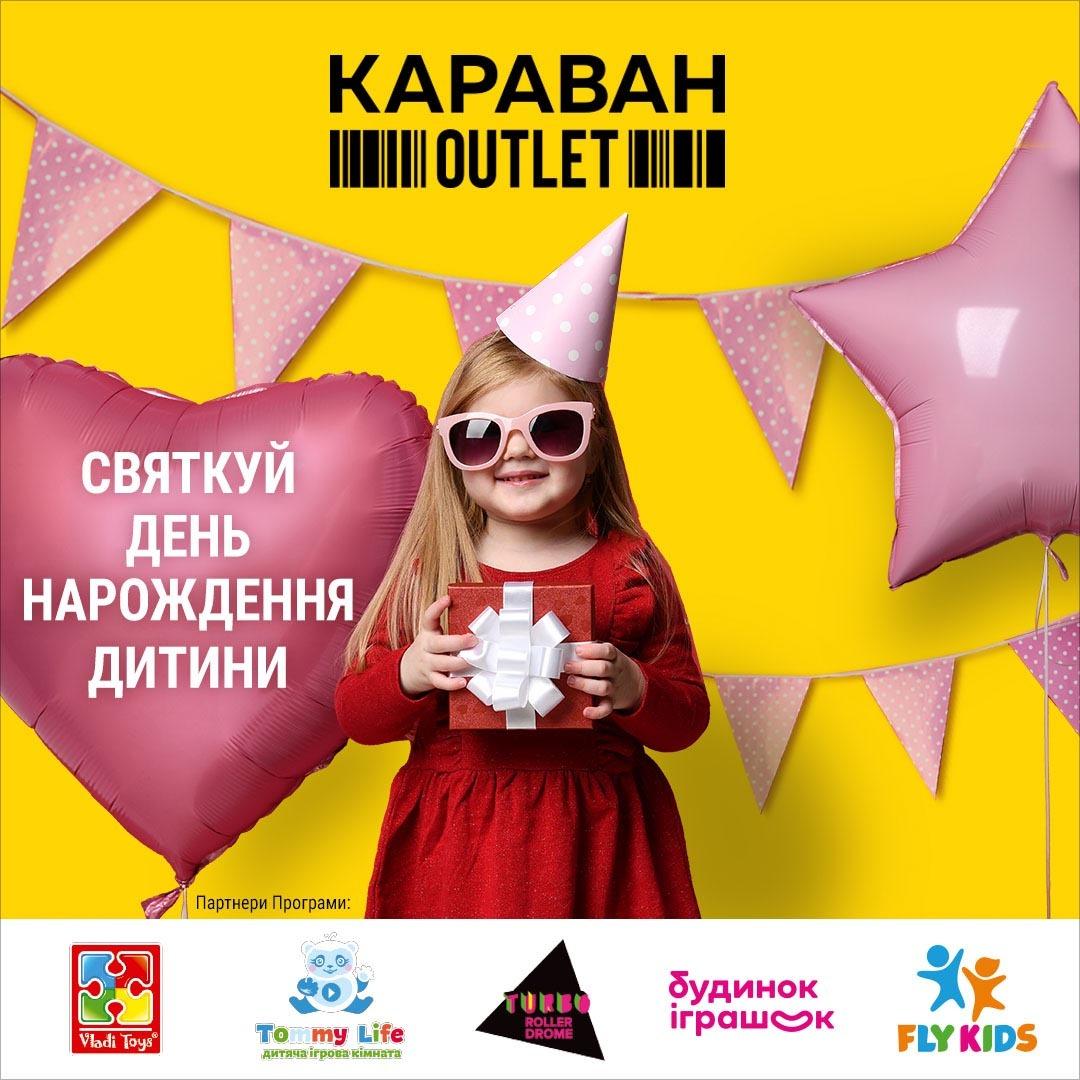 Іменини з Караваном - kiev.karavan.com.ua