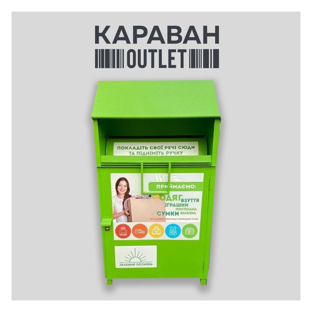За правилами свідомого споживання: в Караван Outlet можна здати речі на благодійність - kiev.karavan.com.ua