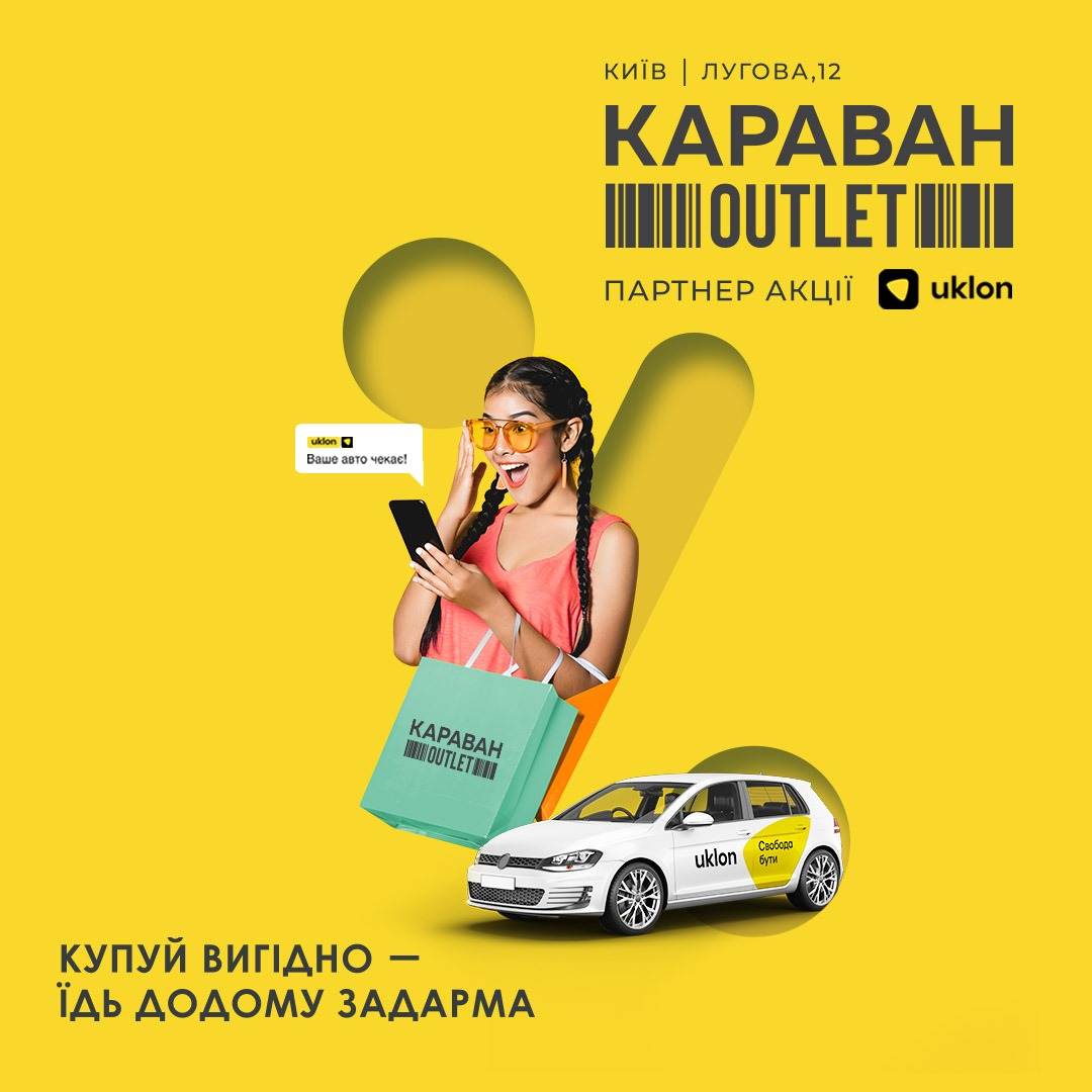 КУПУЙ ВИГІДНО — ЇДЬ ДОДОМУ ЗАДАРМА! - kiev.karavan.com.ua