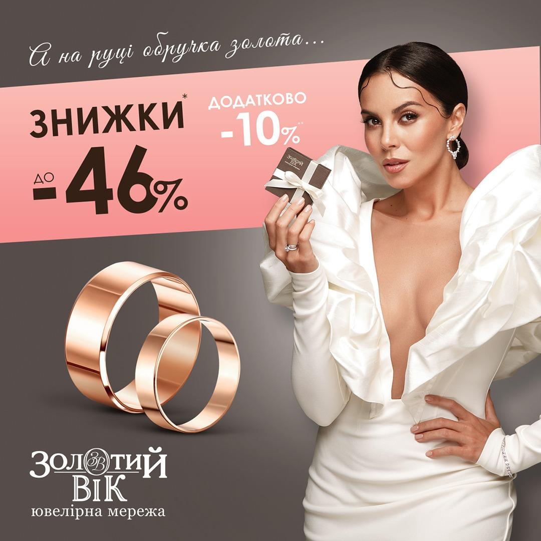 Золотий Вік дарує дивовижні подарунки 🎁 - kiev.karavan.com.ua