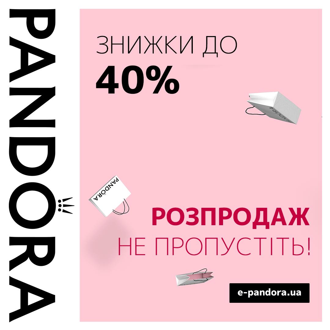 Для тех, кто сильно скучал по лету, Pandora подготовила жаркую летнюю распродажу 🌞  - kiev.karavan.com.ua
