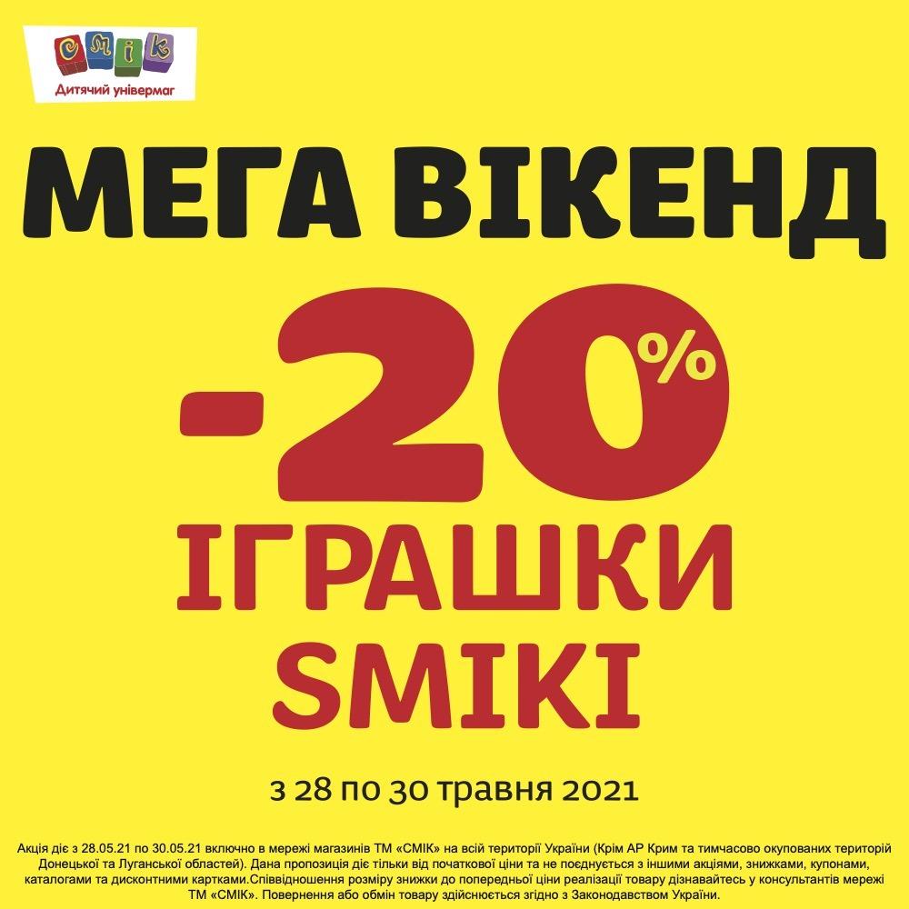 Только ко Дню защиты детей действует Мега Уикенд по всей сети универмагов СМІК  - kiev.karavan.com.ua