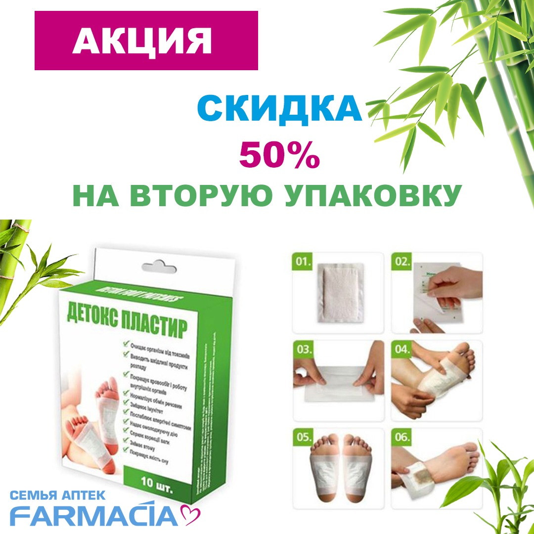 Семья аптек FARMACIA дарит акцию: СКИДКА -50%* на вторую упаковку ДЕТОКС ПЛАСТЫРЕЙ - kiev.karavan.com.ua