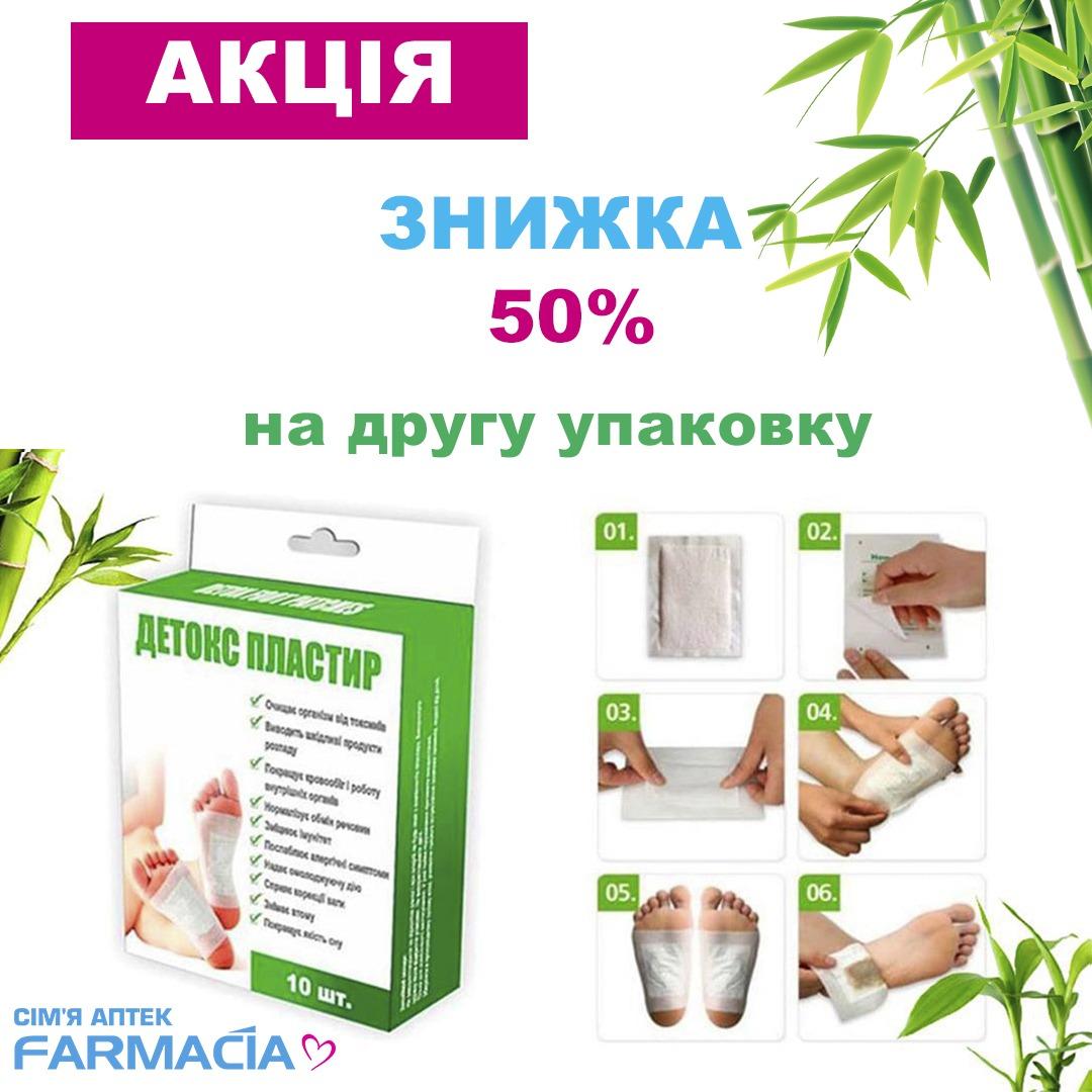 Мережа Сім'я Аптек FARMACIA дарує акцію: ЗНИЖКА -50%* на другу упаковку ДЕТОКС ПЛАСТИРІВ. - kiev.karavan.com.ua
