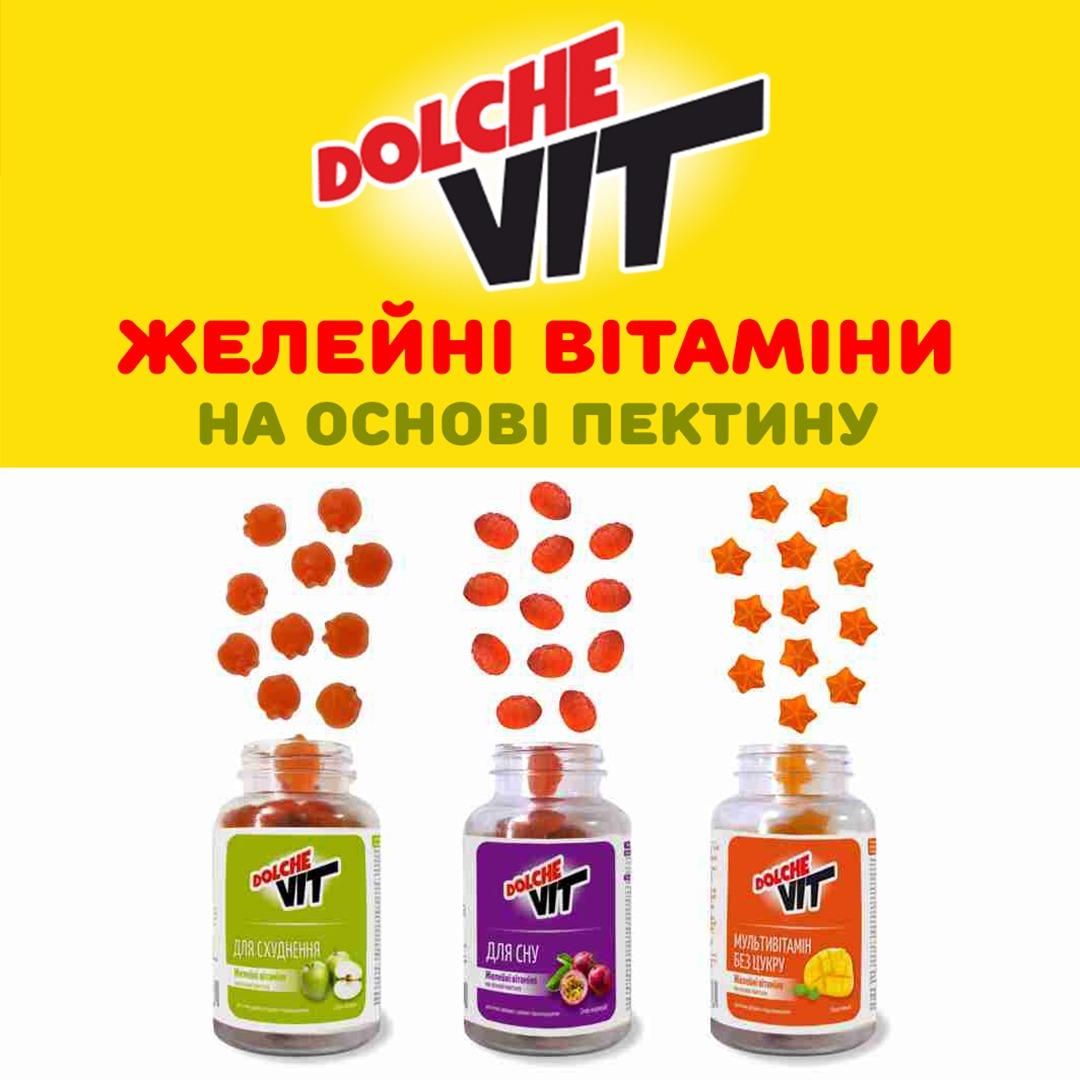 Унікальна новинка – желейні цукерки з вітамінами на основі пектину Dolche Vit! - kiev.karavan.com.ua
