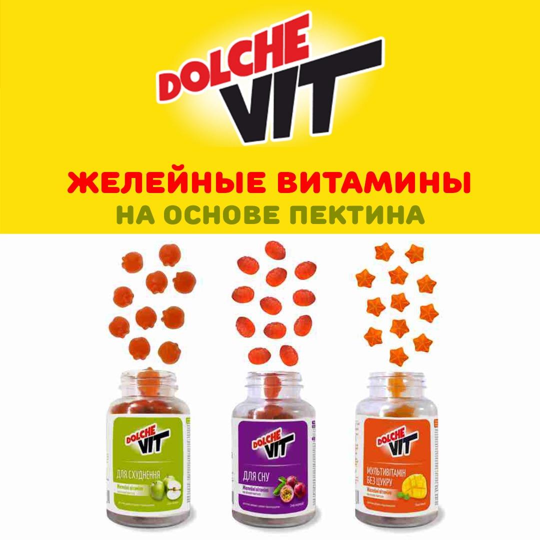 Уникальная новинка – желейные конфеты с витаминами на основе пектина Dolche Vit! - kiev.karavan.com.ua
