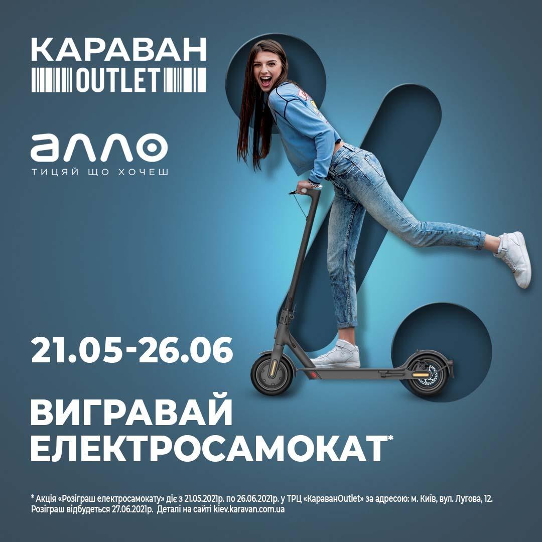 Шукаємо щасливого володаря електросамоката Xiaomi! - kiev.karavan.com.ua