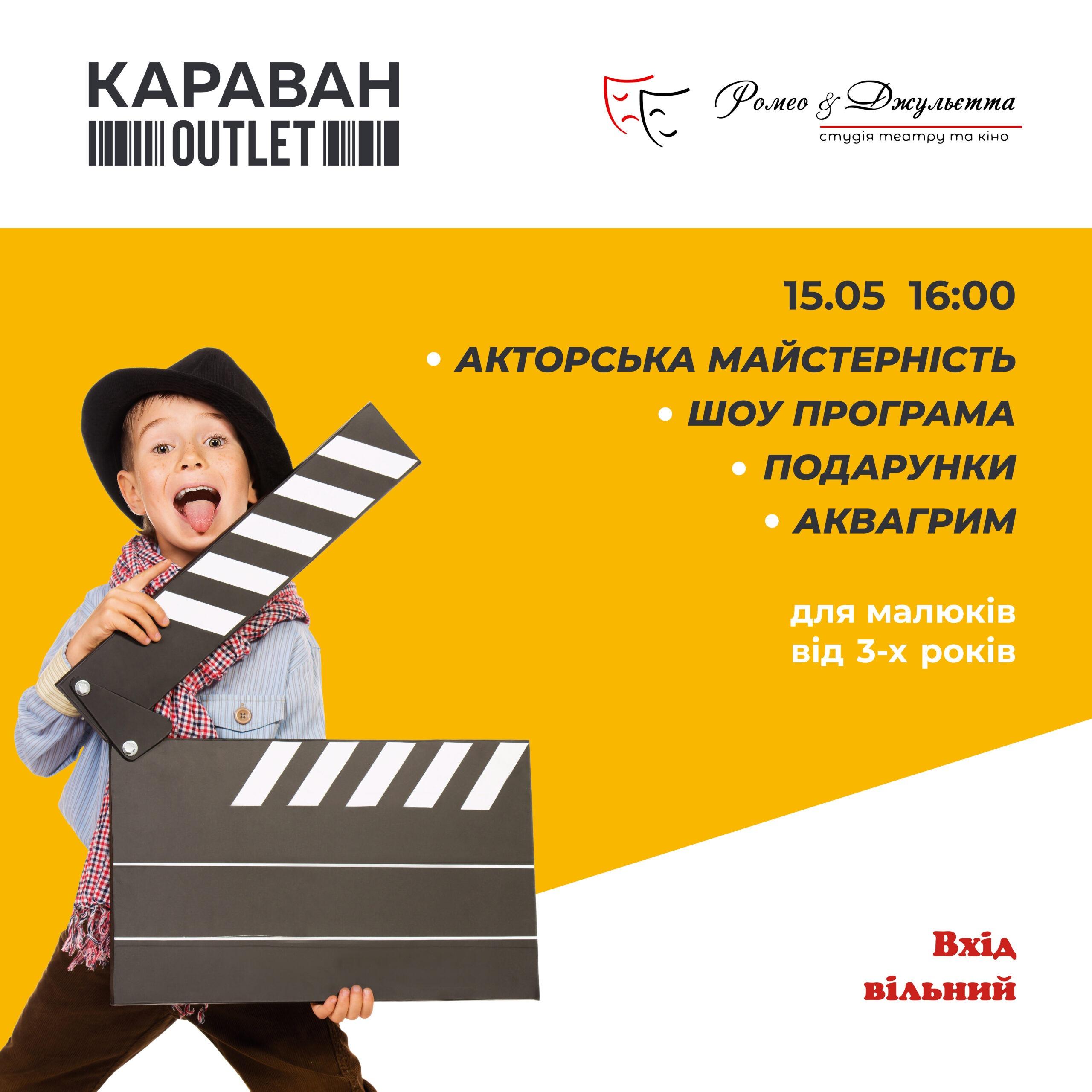 Мастер класс по актерскому мастерству - kiev.karavan.com.ua
