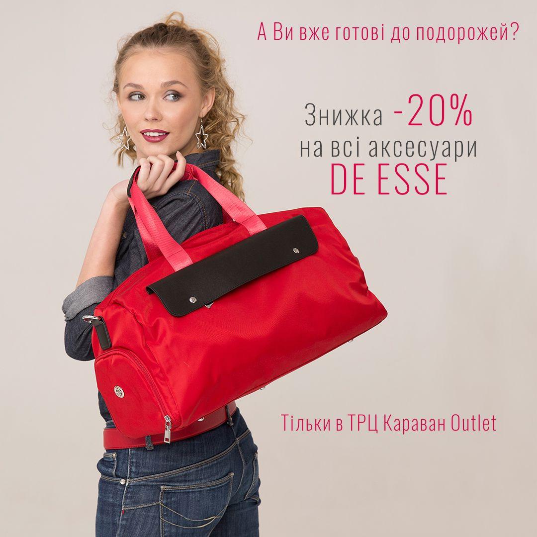 Стильні та зручні аксесуари DE ESSE для подорожей!  - kiev.karavan.com.ua