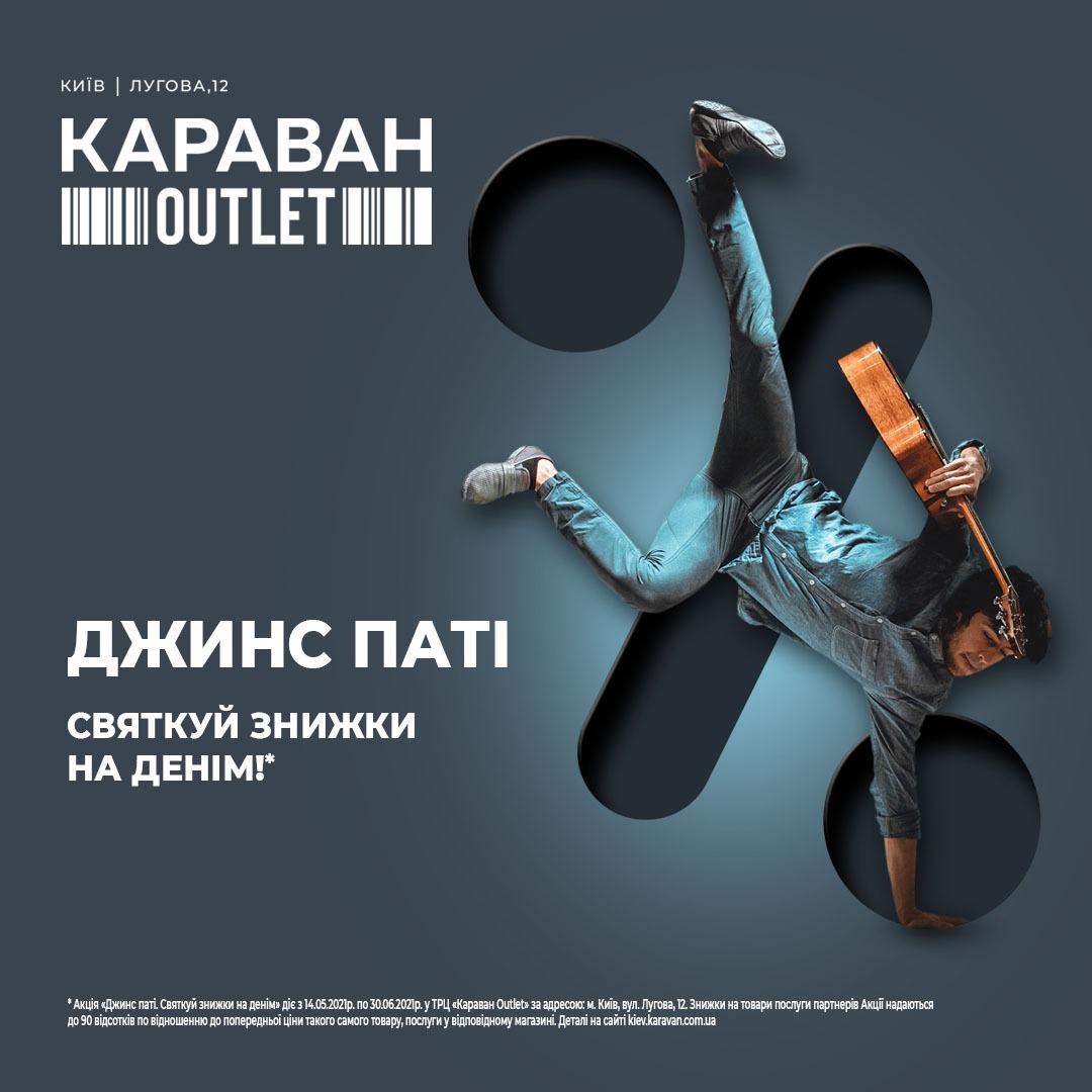 Джинс Паті в Каравані - kiev.karavan.com.ua