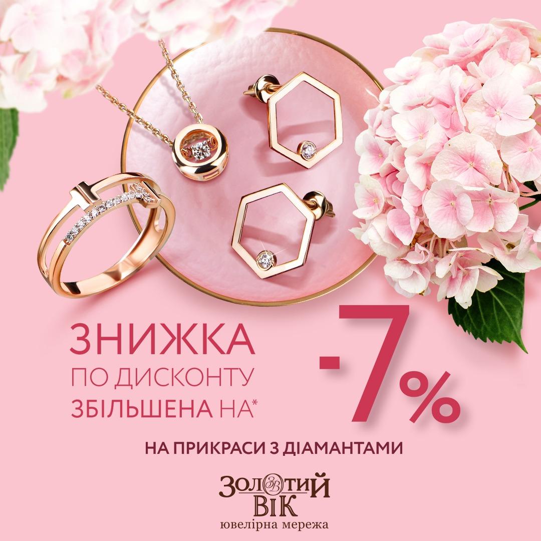 """Вигідна пропозиція на прикраси з діамантами від """"Золотий Вік""""  - kiev.karavan.com.ua"""