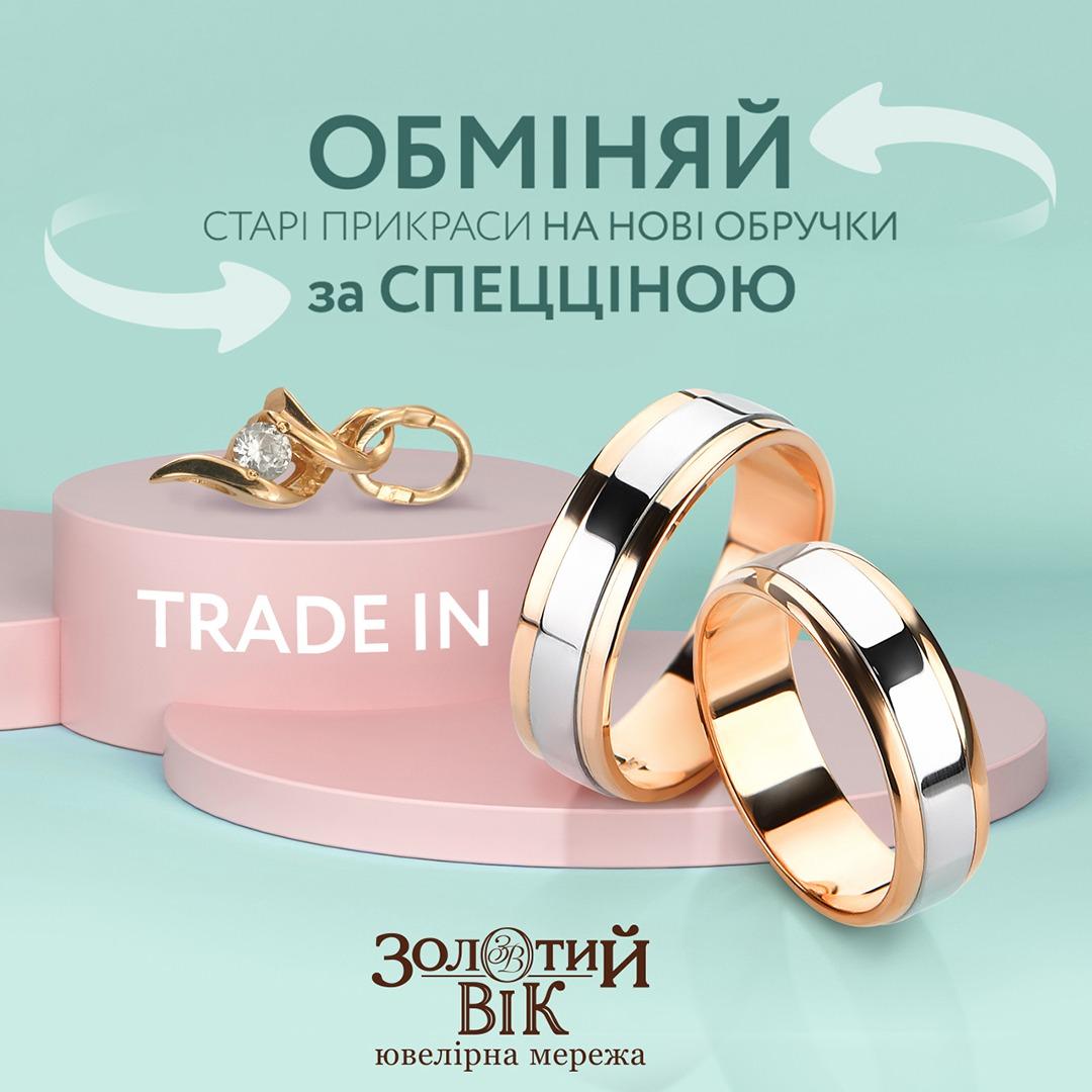 Обменяй старые украшения на новые кольца по спеццене 🔥 - kiev.karavan.com.ua