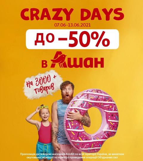 CRAZY DAYS в Ашан. До -50% на более чем 3000 товаров. - kiev.karavan.com.ua