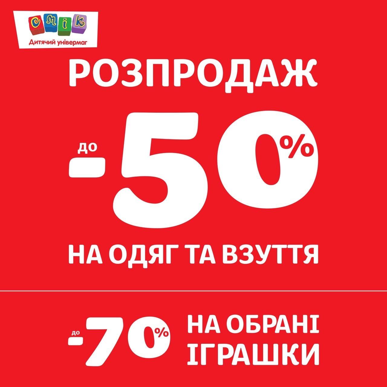 Жаркая распродажа от СМИК - kiev.karavan.com.ua