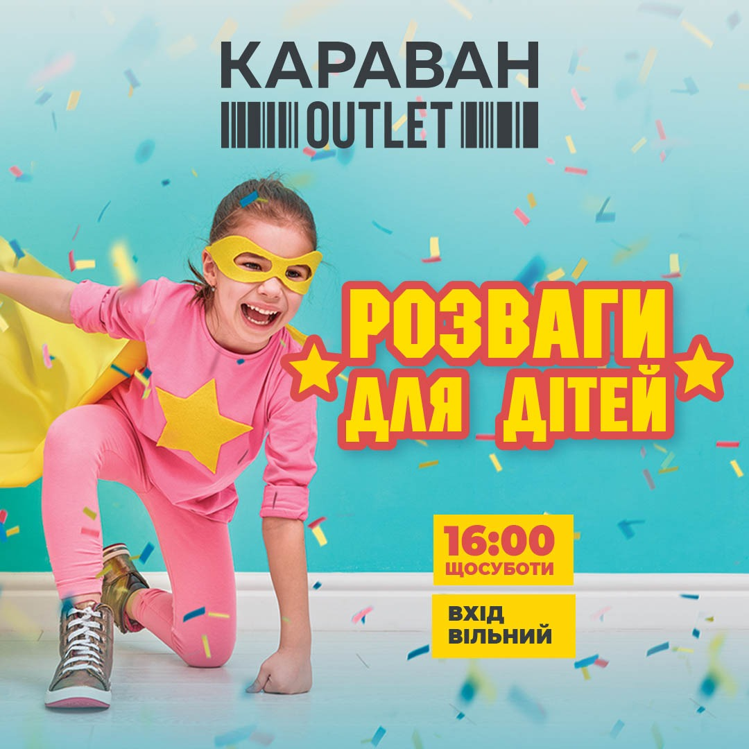 Суботні розваги для дітей у Караван Outlet - kiev.karavan.com.ua