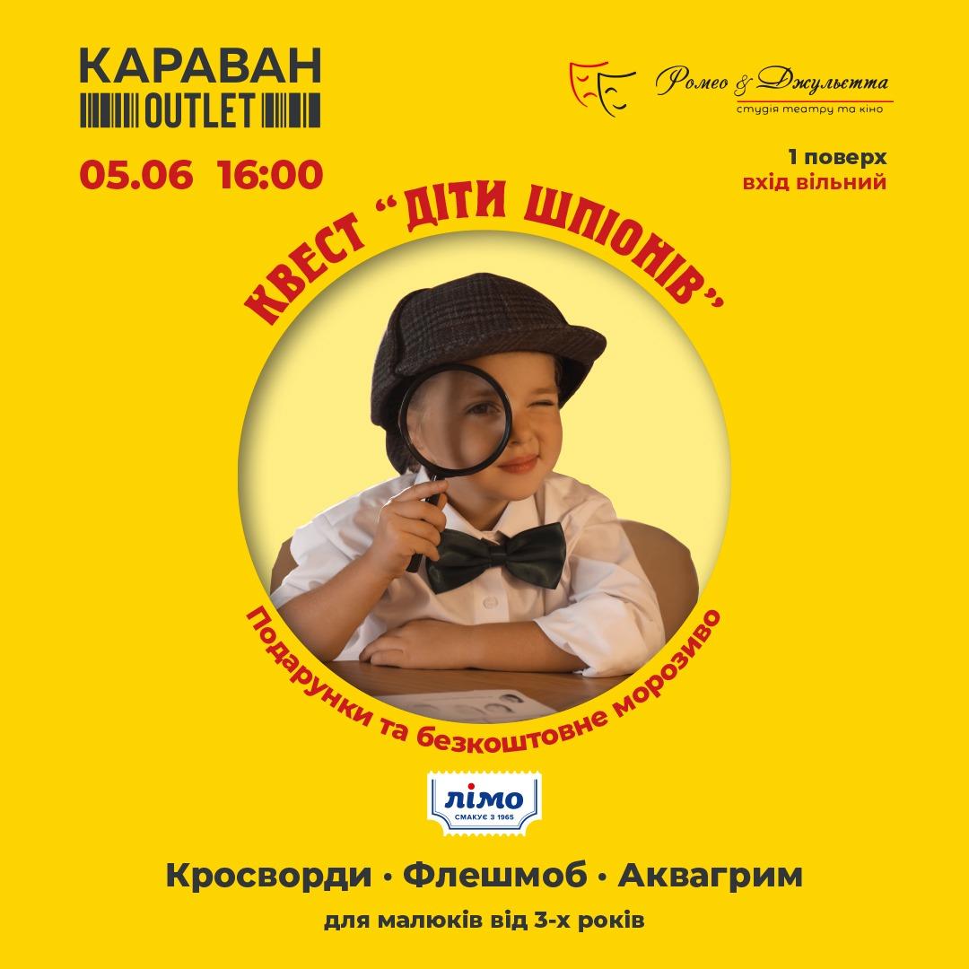 Фанові вікенди для малечі в Караван Outlet! - kiev.karavan.com.ua