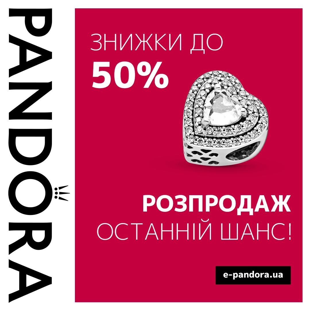 Акція від Pandora - kiev.karavan.com.ua