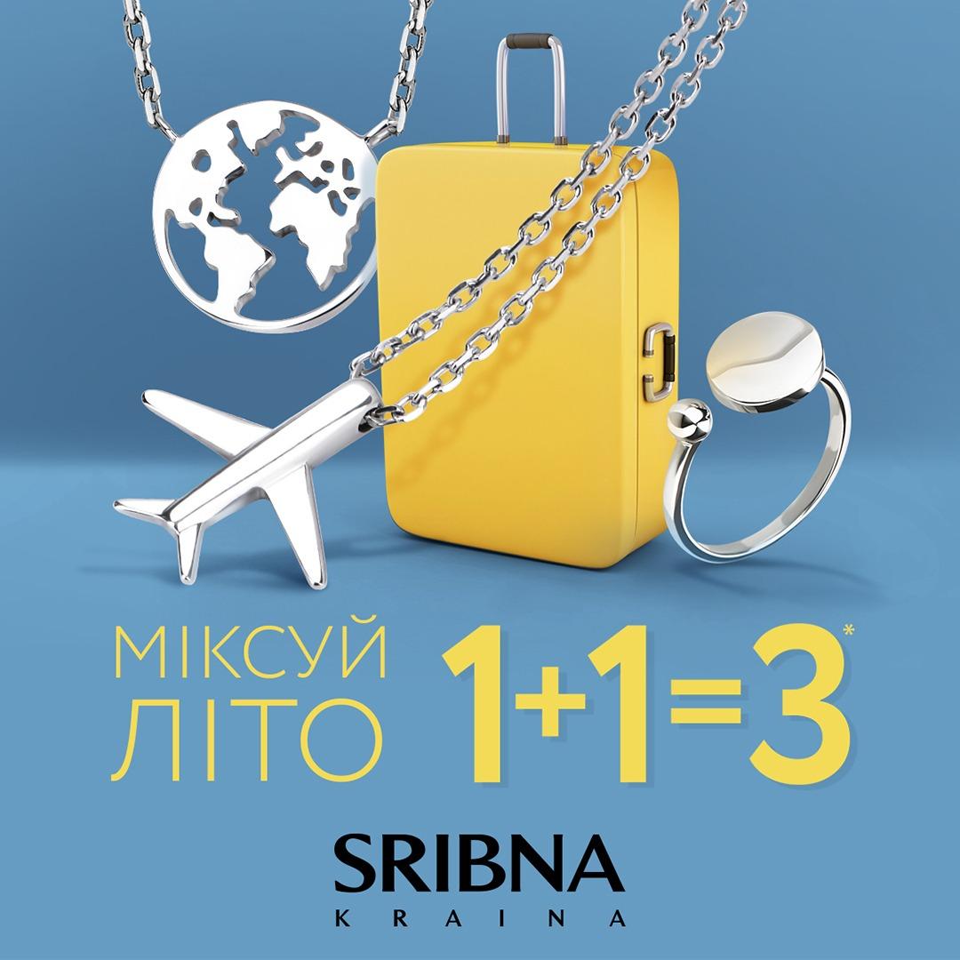 Миксуй лето со SRIBNA KRAINA - kiev.karavan.com.ua