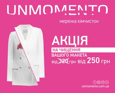 Почему все жакеты направляются в UNMOMENTO? Там супер цены на химчистку до 30.06! - kiev.karavan.com.ua
