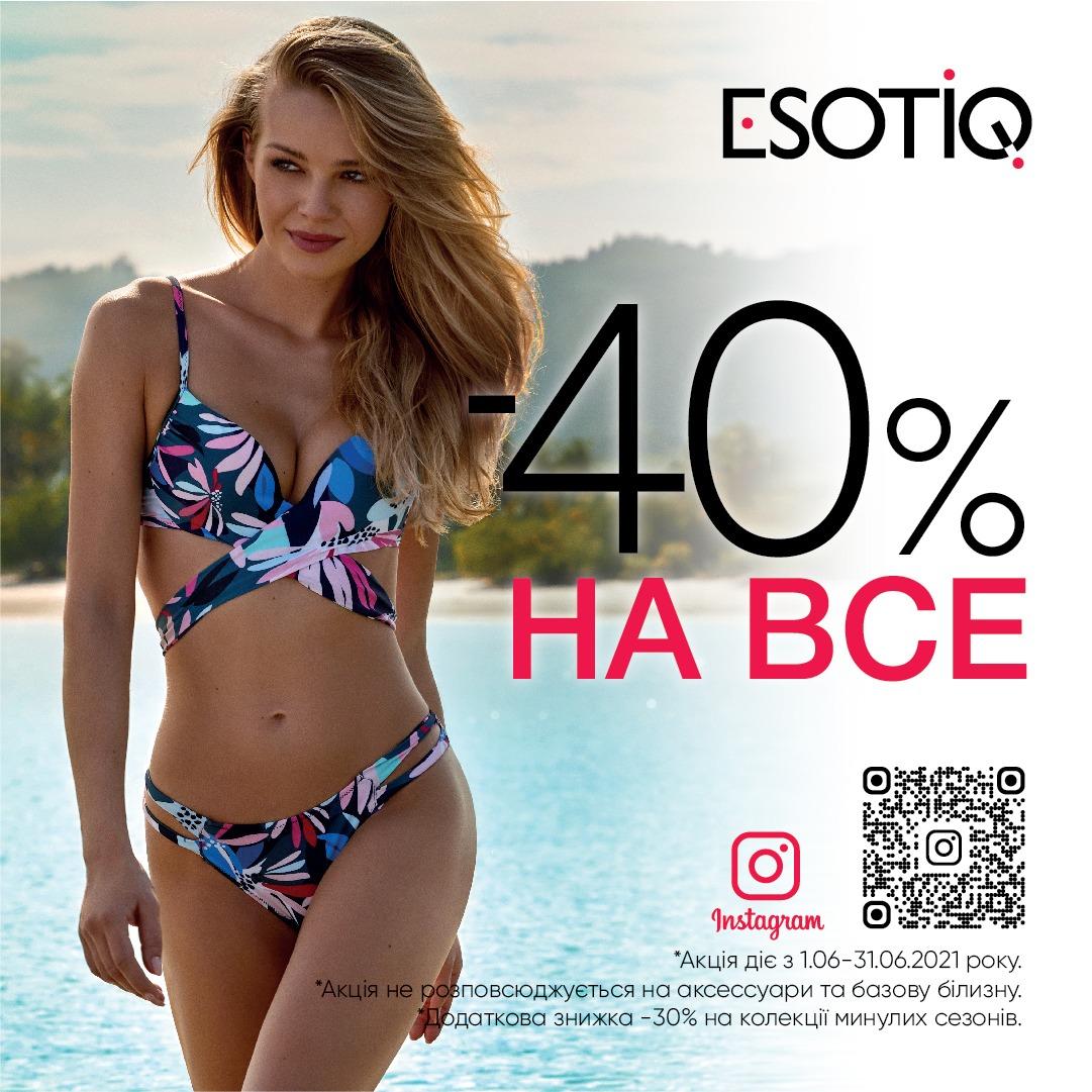 Лето вместе с ESOTIQ будет жарким ☀🏖 ведь у нас цены тают))) - kiev.karavan.com.ua