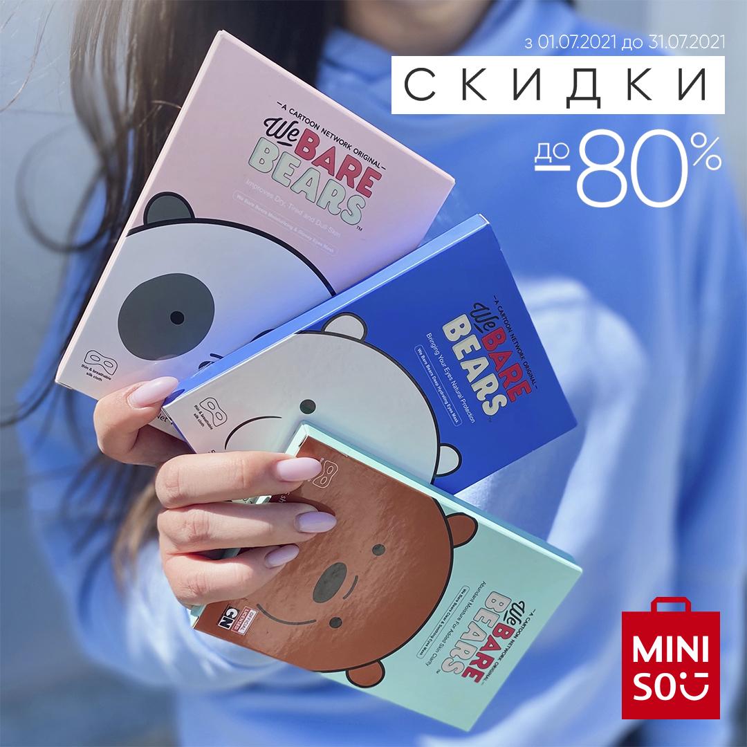 Акция от MINISO - kiev.karavan.com.ua