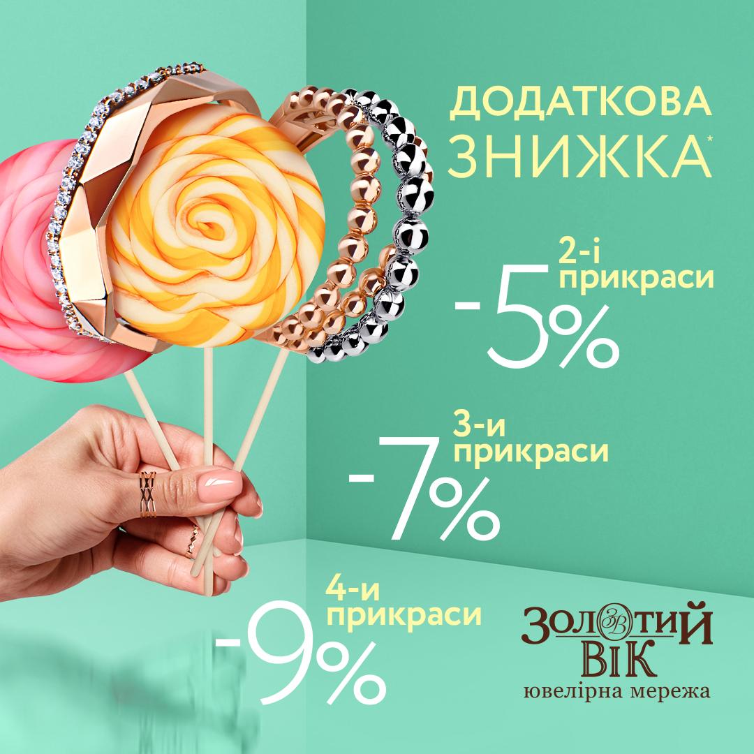 Неймовірні знижки на золоті прикраси у «Золотий Вік» - kiev.karavan.com.ua