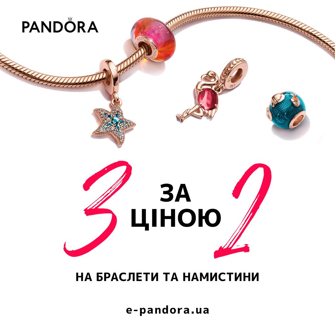 Ми знаємо, що краще двох нових прикрас Pandora може бути тільки ТРИ! - kiev.karavan.com.ua