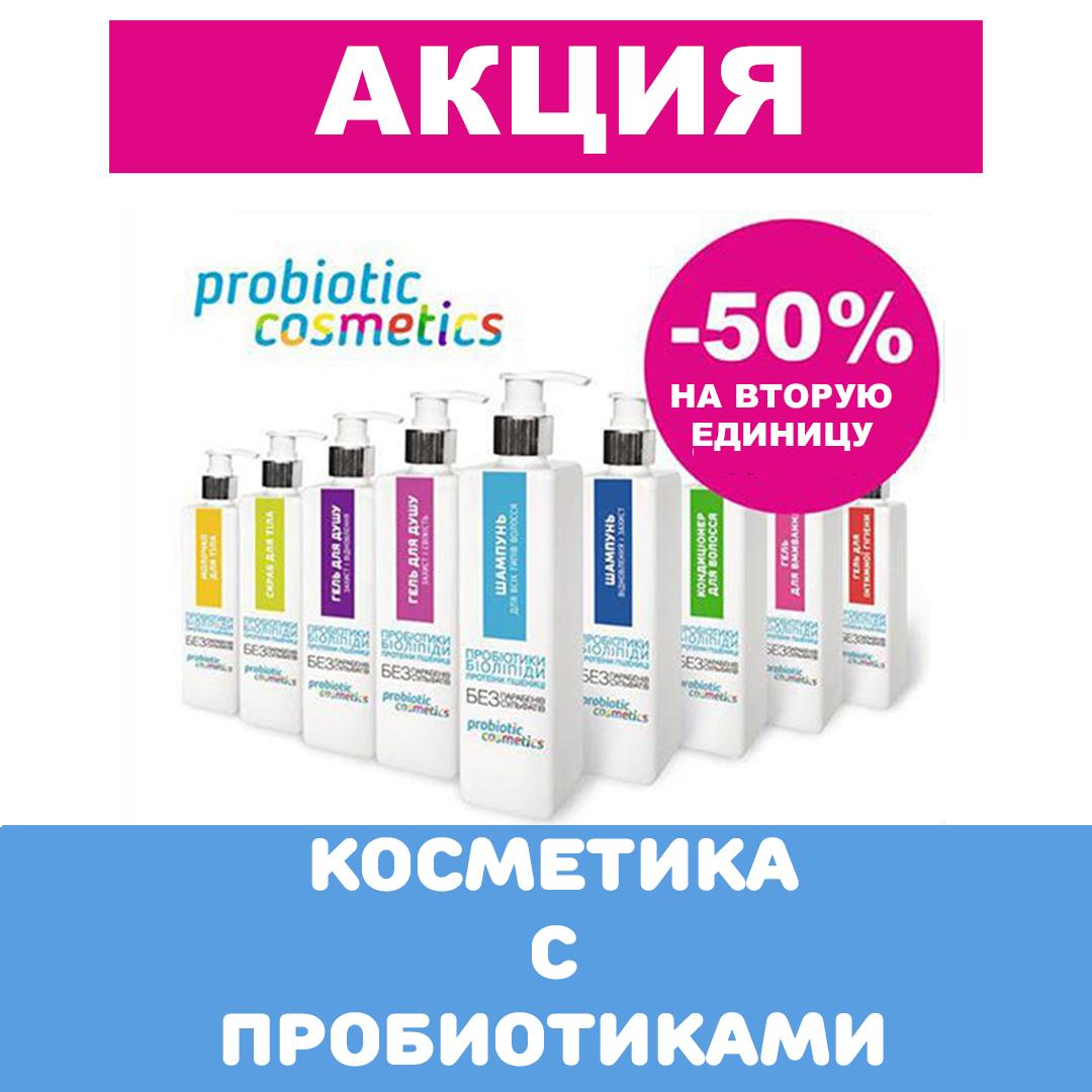 В Семье Аптек FARMACIA проходит акция на трендовую косметику - kiev.karavan.com.ua