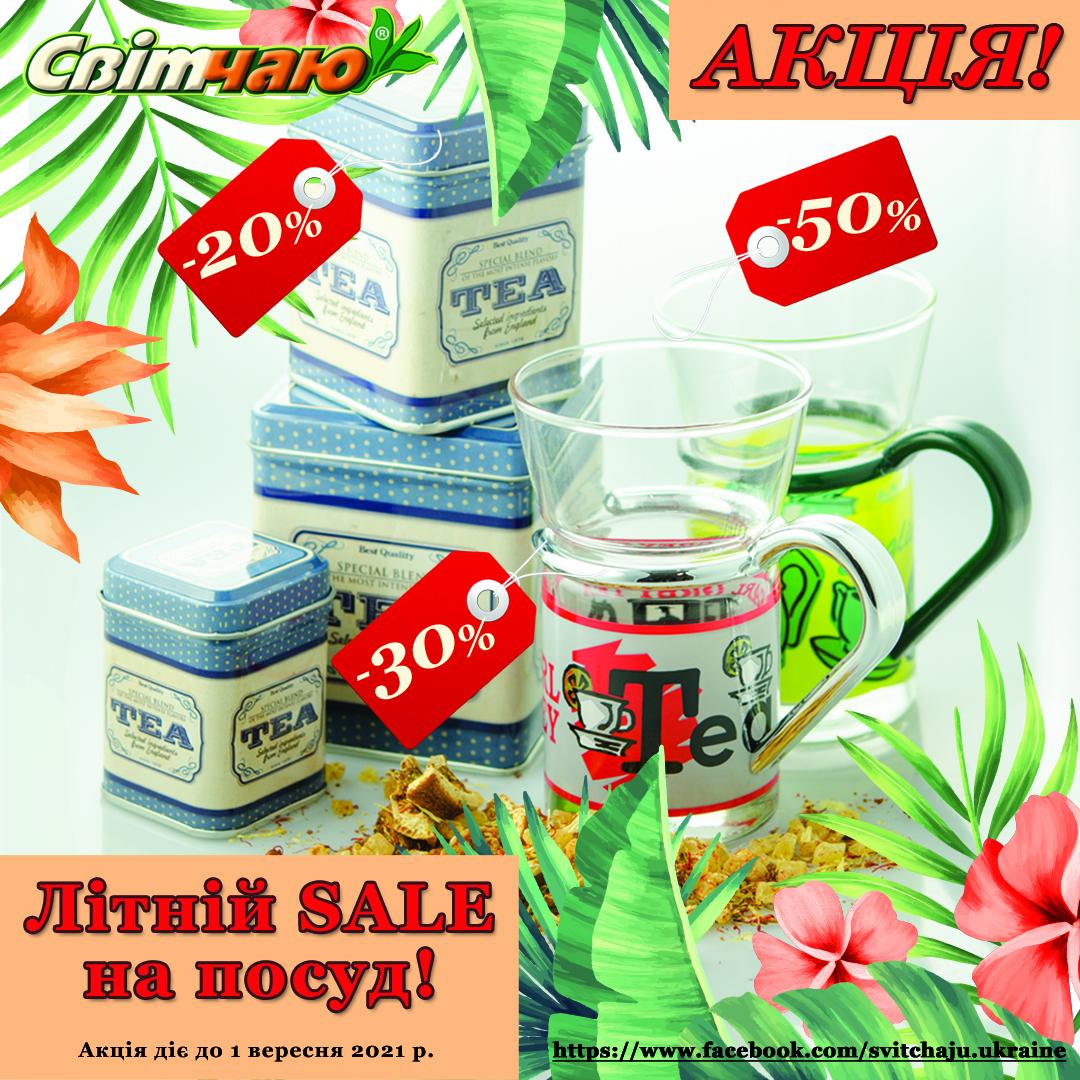 Акція від Світ чаю! Літній SALE на посуд! - kiev.karavan.com.ua