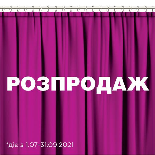 Розпродаж в магазині ESOTIQ! - kiev.karavan.com.ua