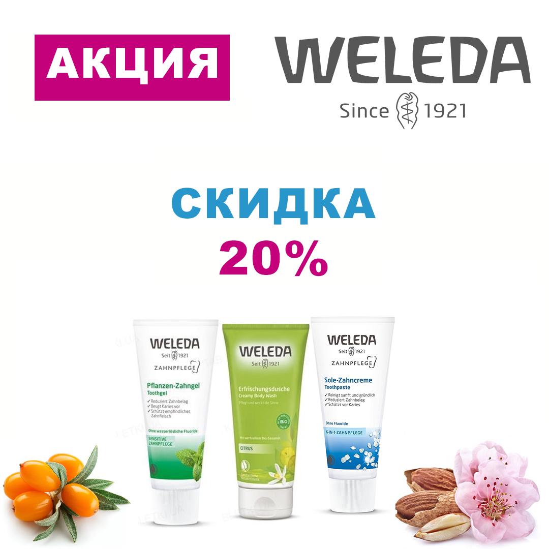 Летние скидки на аптечную косметику в сети  Семья Аптек Farmacia! - kiev.karavan.com.ua