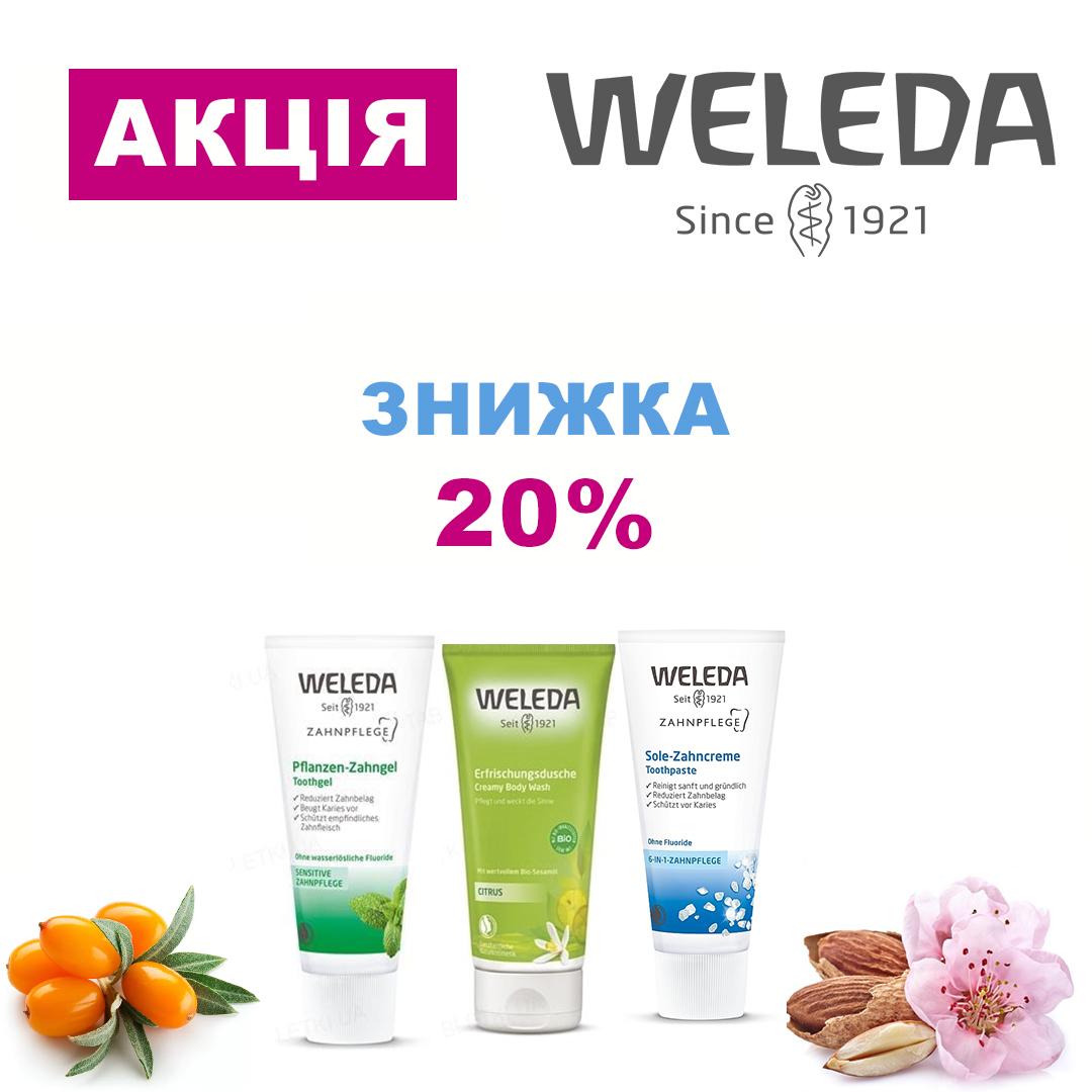 Літні знижки на аптечну косметику в мережі  Сім'я Аптек Farmacia! - kiev.karavan.com.ua