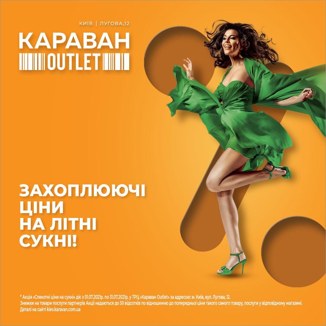 Захоплюючі ціни на літні сукні! - kiev.karavan.com.ua