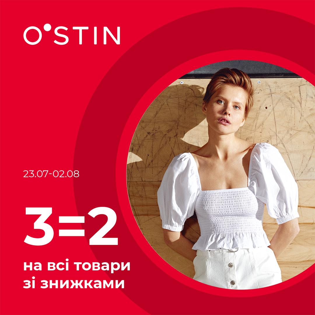 Три товара по цене двух на все товары со скидками в O'STIN - kiev.karavan.com.ua