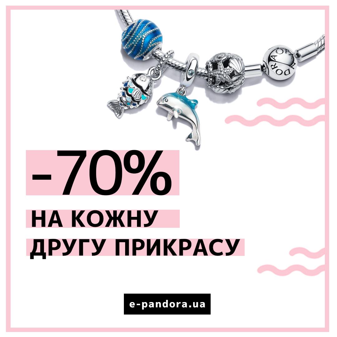 Купуй дві прикраси Pandora і отримуй другу зі знижкою 70%  - kiev.karavan.com.ua