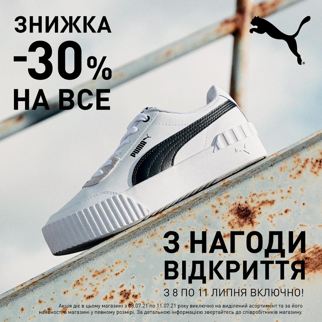 Відкриття магазину Puma на новій локації в ТРЦ «Караван Outlet» вже 8 липня 2021року! - kiev.karavan.com.ua