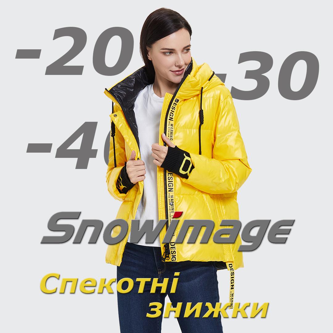 Спекотні знижки від Snowimage - kiev.karavan.com.ua
