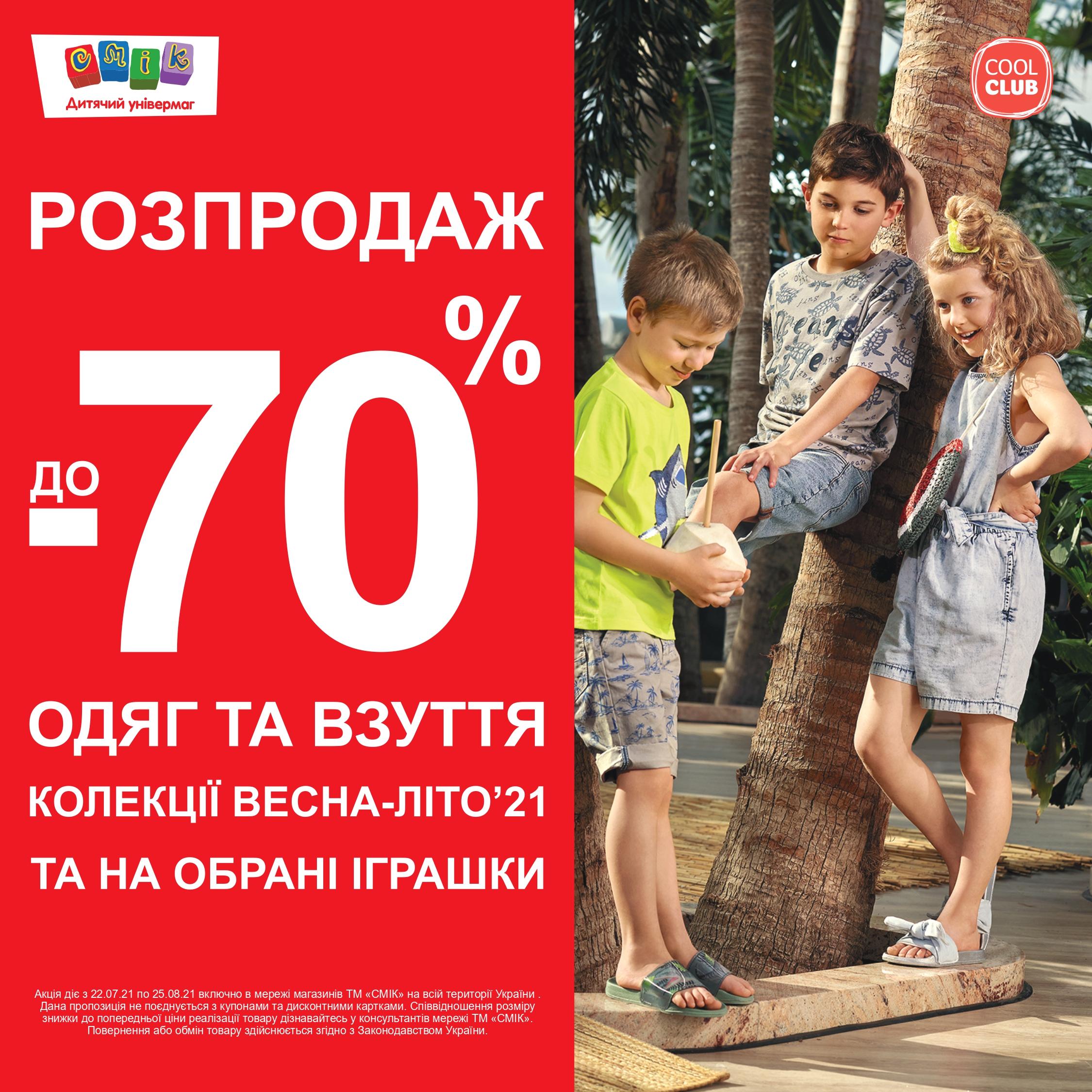 Айда к СМИК создавать яркие образы этого лета - kiev.karavan.com.ua