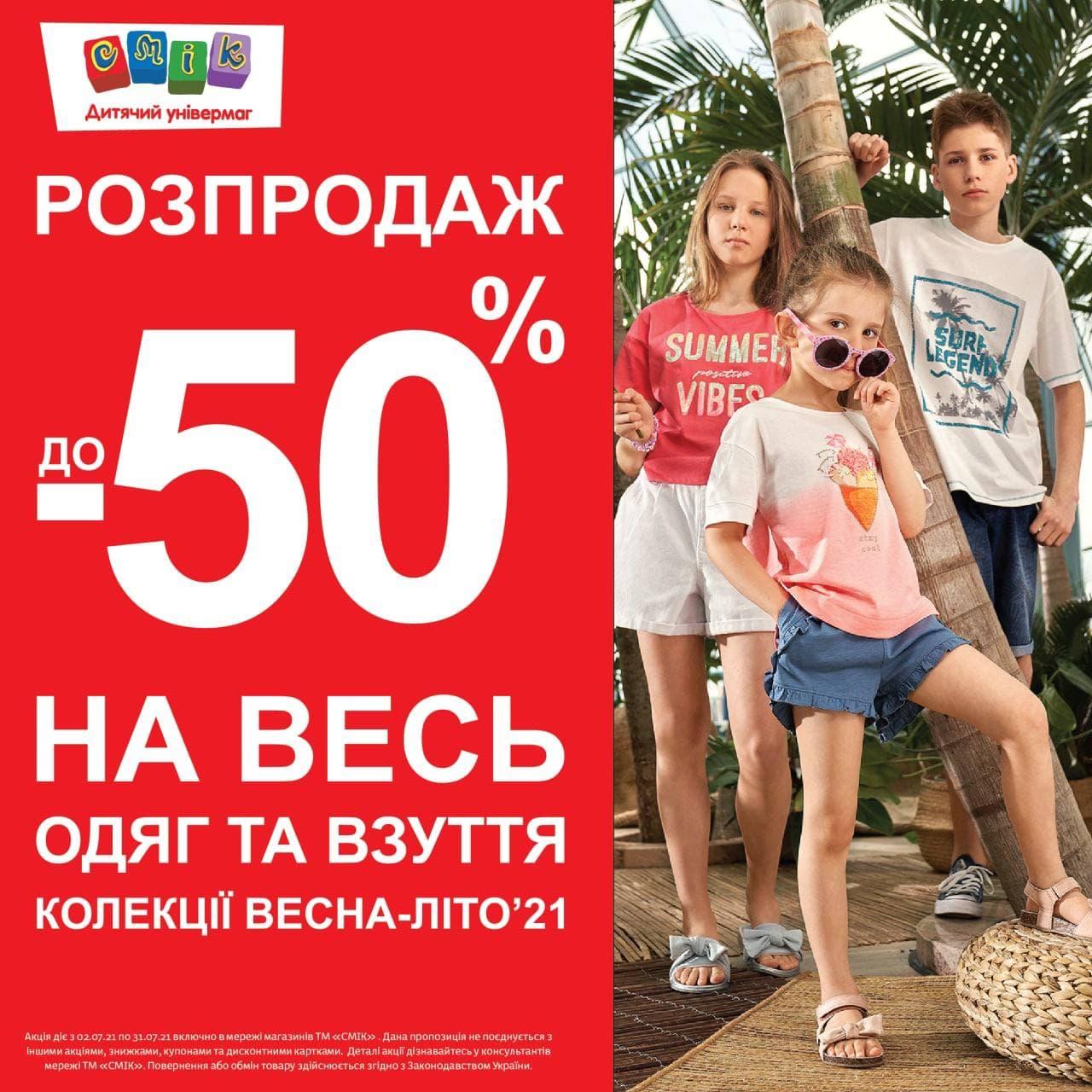 Распродажа до -50% от СМІК - kiev.karavan.com.ua