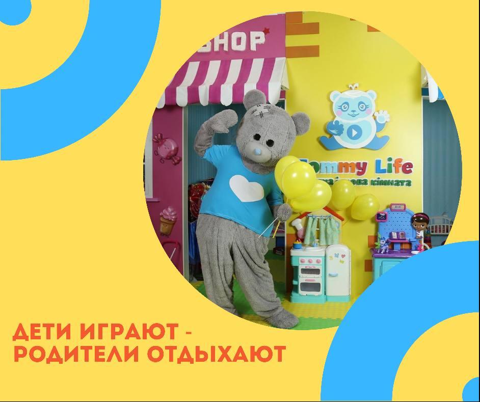 Игровая комната Tommy Life в ТРЦ «Караван Outlet» ждет своих маленьких гостей  - kiev.karavan.com.ua