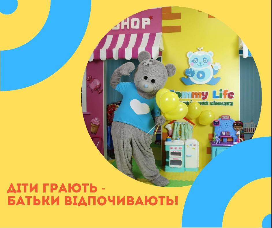 Ігрова кімната Tommy Life в ТРЦ «Караван Outlet» чекає своїх маленьких гостей - kiev.karavan.com.ua