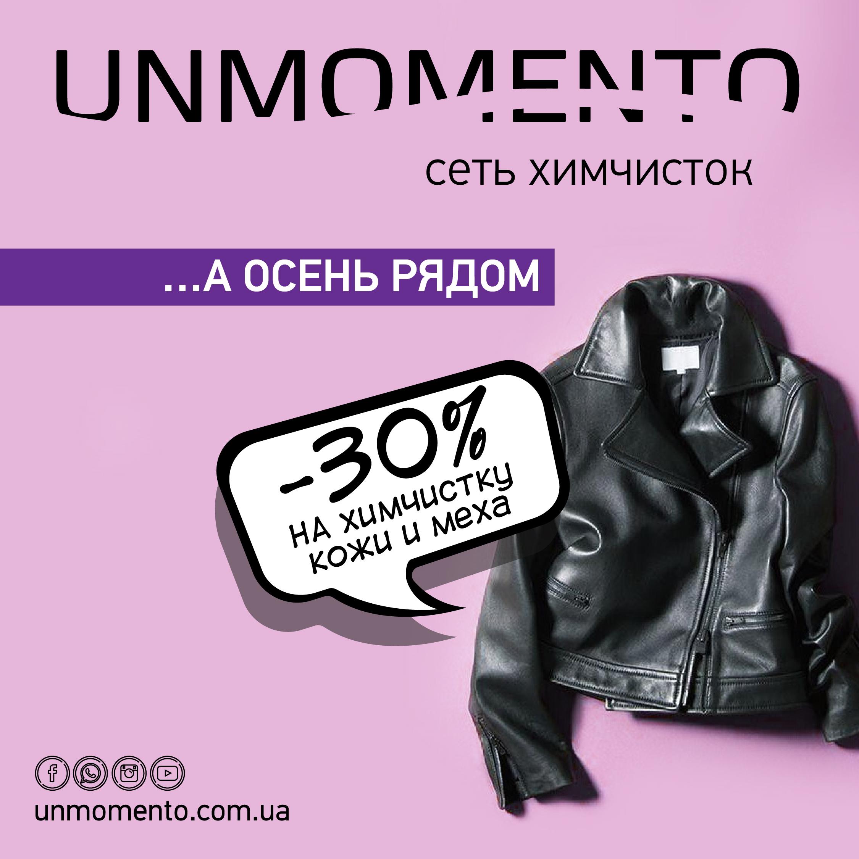-30% на химчистку кожаной и меховой одежды в UNMOMENTO - kiev.karavan.com.ua