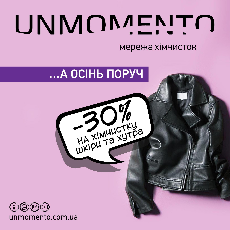 -30% на хімчистку шкіряного та хутряного одягу в UNMOMENTO - kiev.karavan.com.ua
