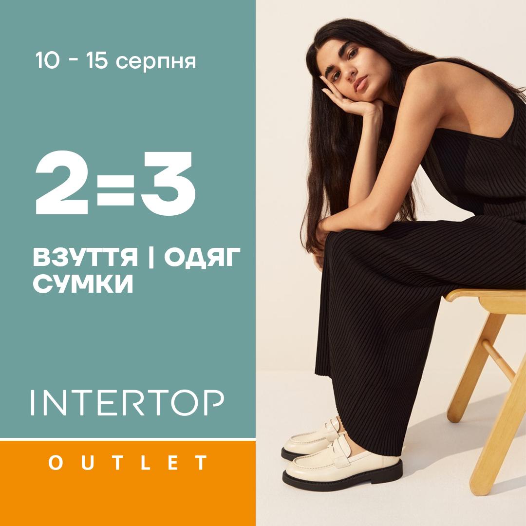 2=3 Акция от INTERTOP! - kiev.karavan.com.ua