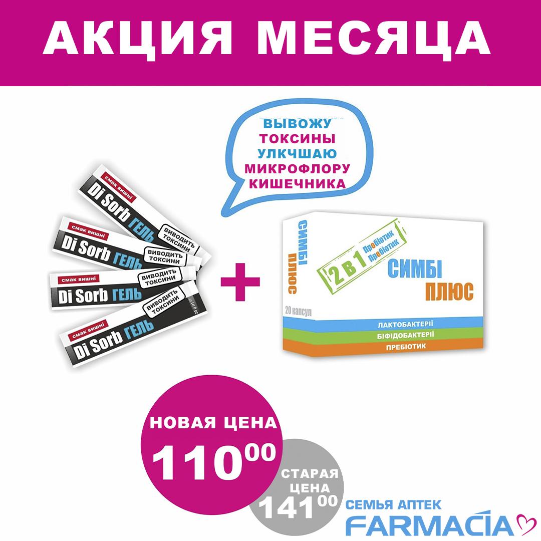 АКЦИЯ МЕСЯЦА от Семьи Аптек FARMACIA - kiev.karavan.com.ua