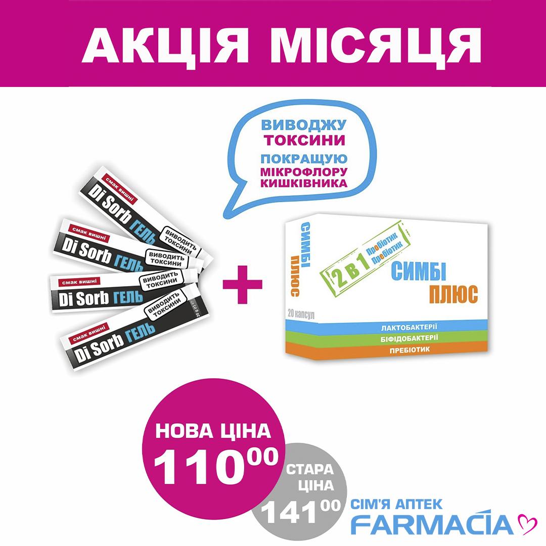 АКЦІЯ МІСЯЦЯ від Сім'ї аптек FARMACIA - kiev.karavan.com.ua