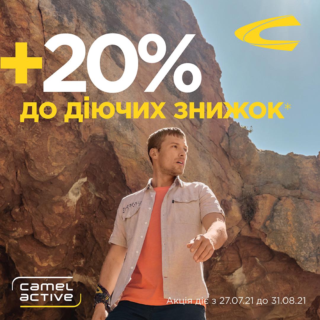 Акція!!! +20% додатково до актуальних знижок - kiev.karavan.com.ua